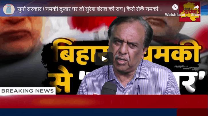 बिहार के मुज्जफर पुर में चमकी बुखार से हुयी मौत
